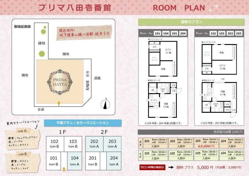 プリマ八田壱番館-募集図面(更新2019.08.05)