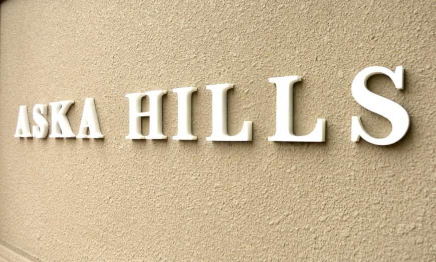 外観・共用 ASKA HILLS 1