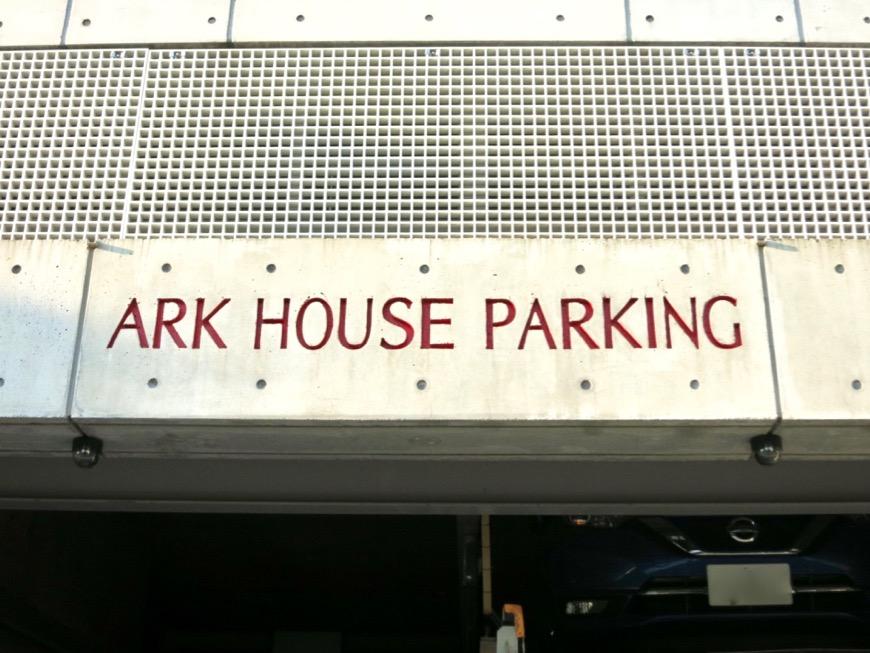 外観。ARK HOUSE 南館 3A 何もかもが魅力的な創造空間。6