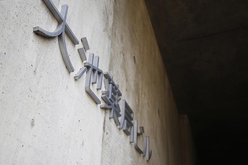 【大池薬局ビル】外観共有05マンション名_MG_5178