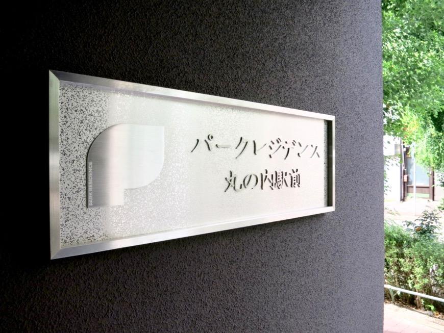 外観・共用 パークレジデンス丸の内駅前401号室4