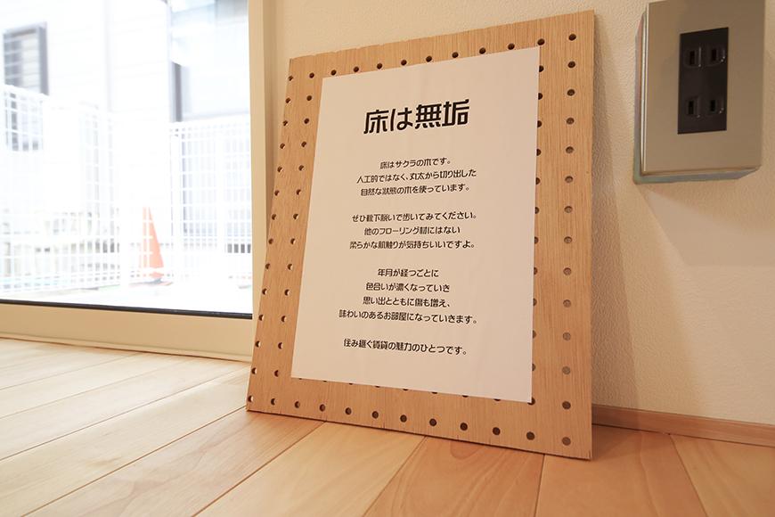 庄内通【コウノミBASE】102号室_リビング_大家さんからのメッセージ!_MG_8674