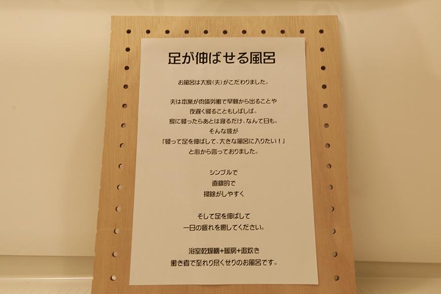 庄内通【コウノミBASE】102号室_水回り_バスルーム_大家さんからのメッセージ!_MG_8790