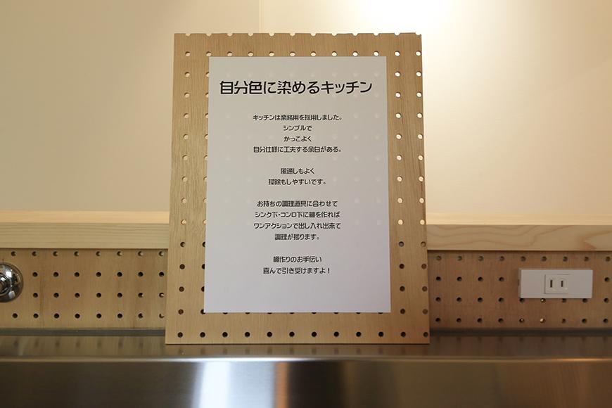 庄内通【コウノミBASE】102号室_キッチン_大家さんからのメッセージ!_MG_8562