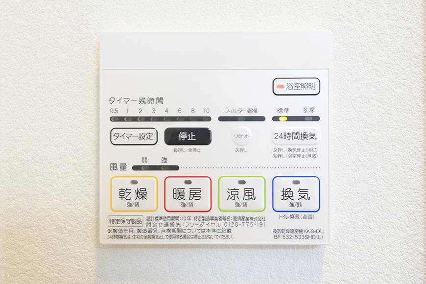 【ポルタニグラ大須】1101号室_水周り_コンパネ_MG_8800