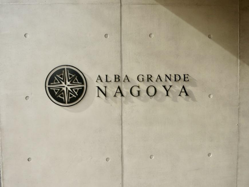 外観・共用 ALBA GRANDE 名護屋 8