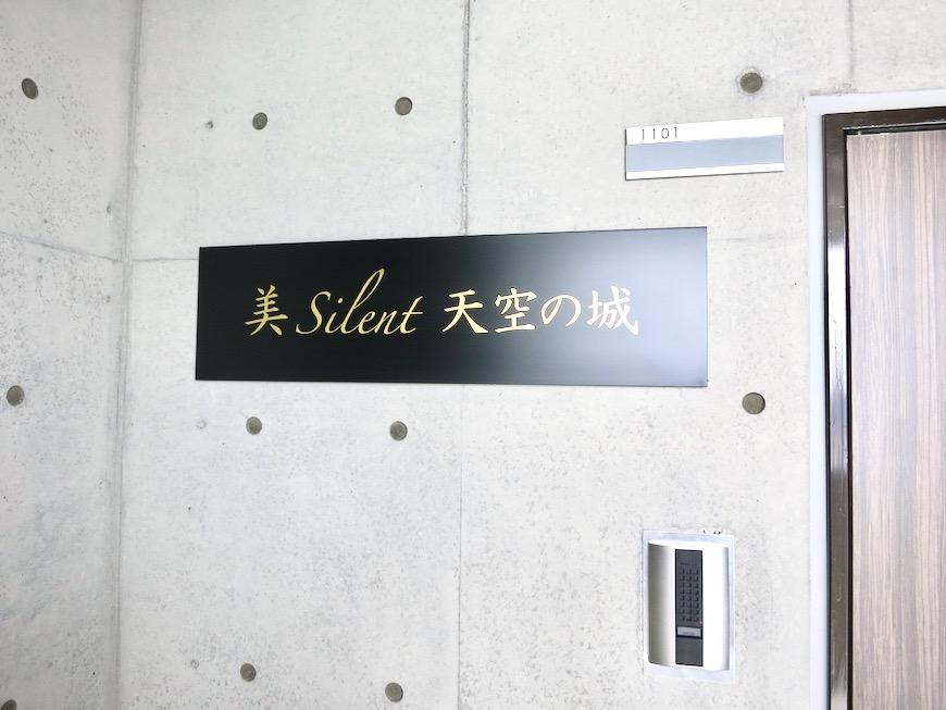 パーティルーム 美 Solent motoyama 801号室 グランドピアノが置ける部屋4