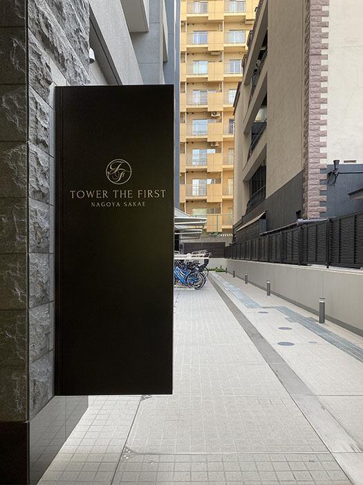 タワー・ザ・ファースト名古屋栄駐輪場