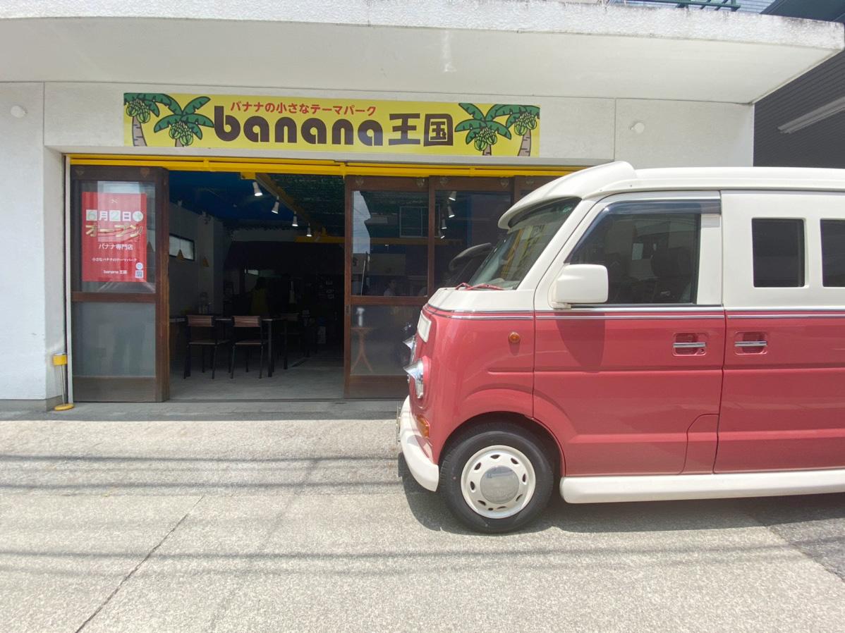 IMG_4504_banaba王国の入り口と成田さんのキッチンカー