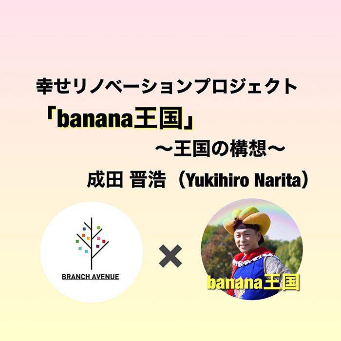 バナナ王国王国の構想