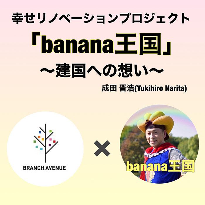 バナナ王国建国への想い