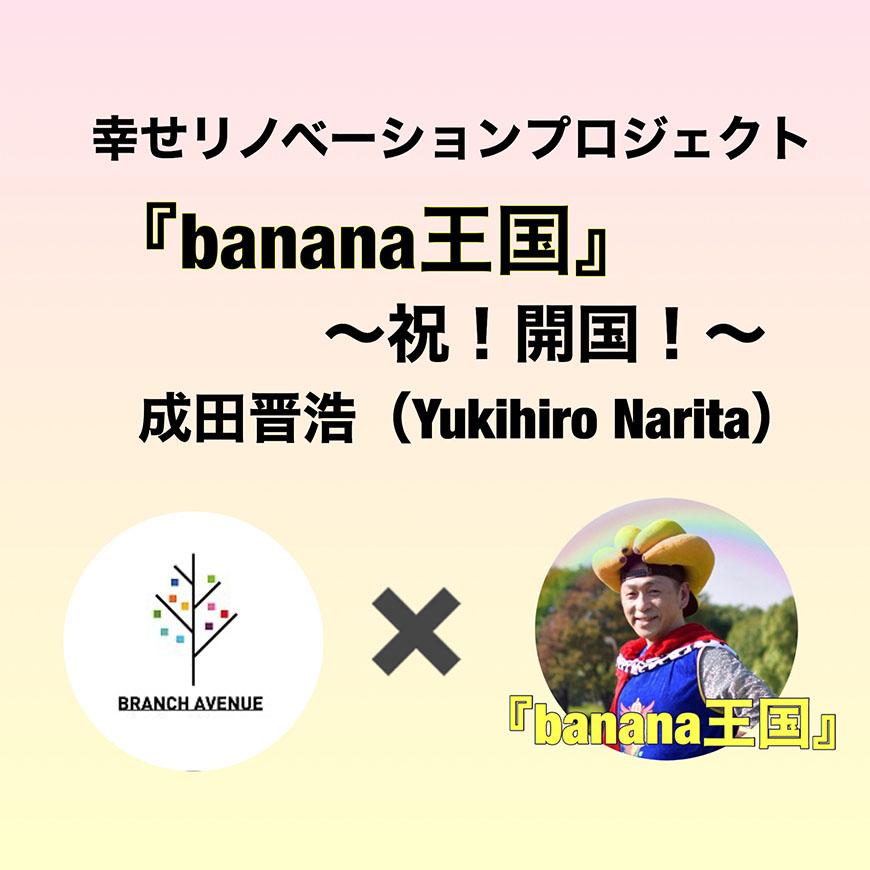 ばBanana王国第3弾