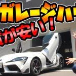 GARAGE VILLA YONEZU(動画版)