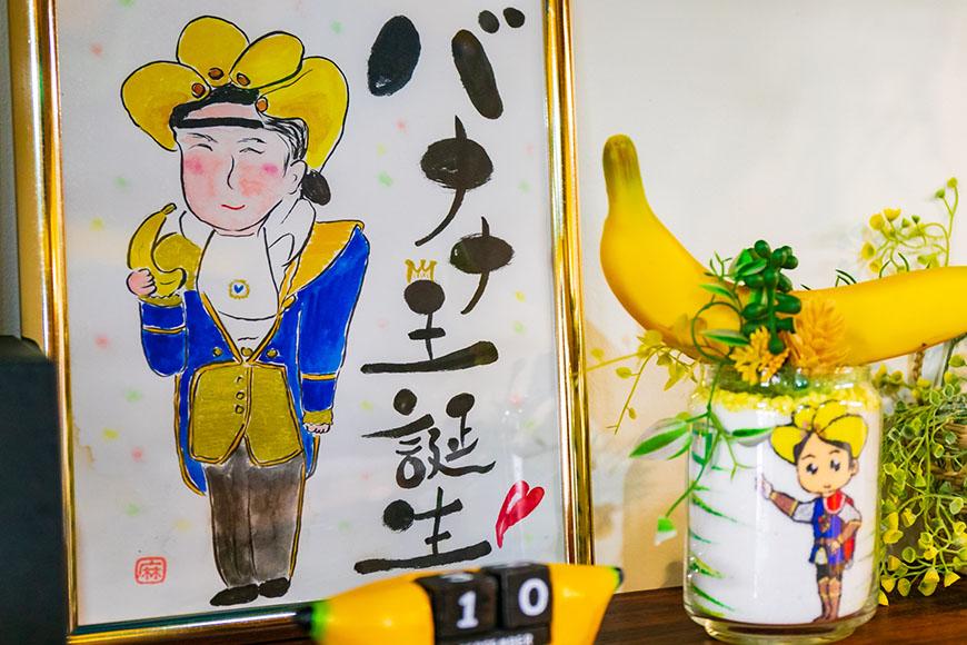 バナナ王子絵