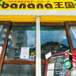 banana王国の店舗紹介