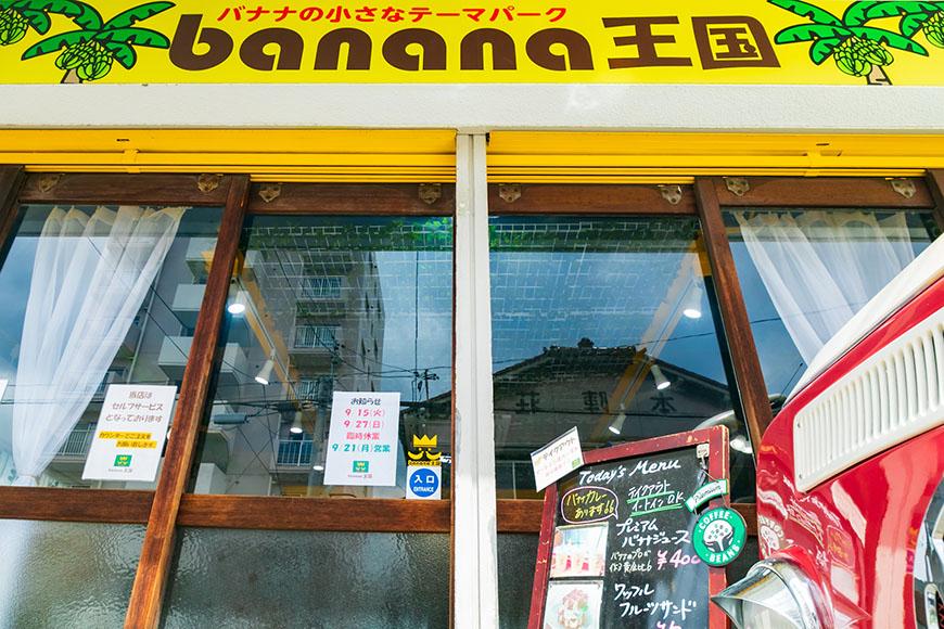 banana王国外観