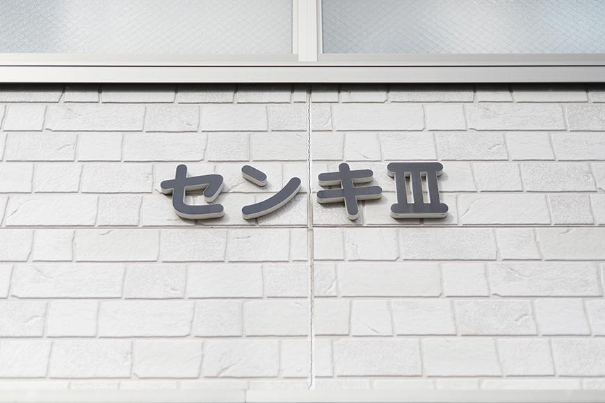 【センキ3】_外観_MG_0291