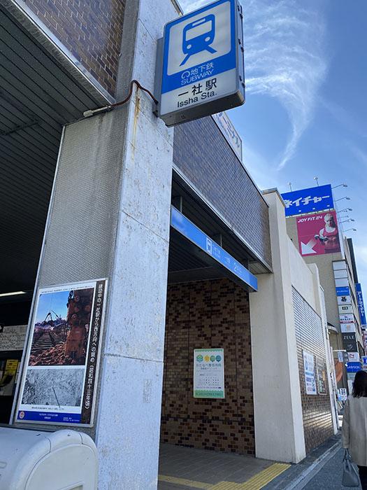 一社駅3番出口