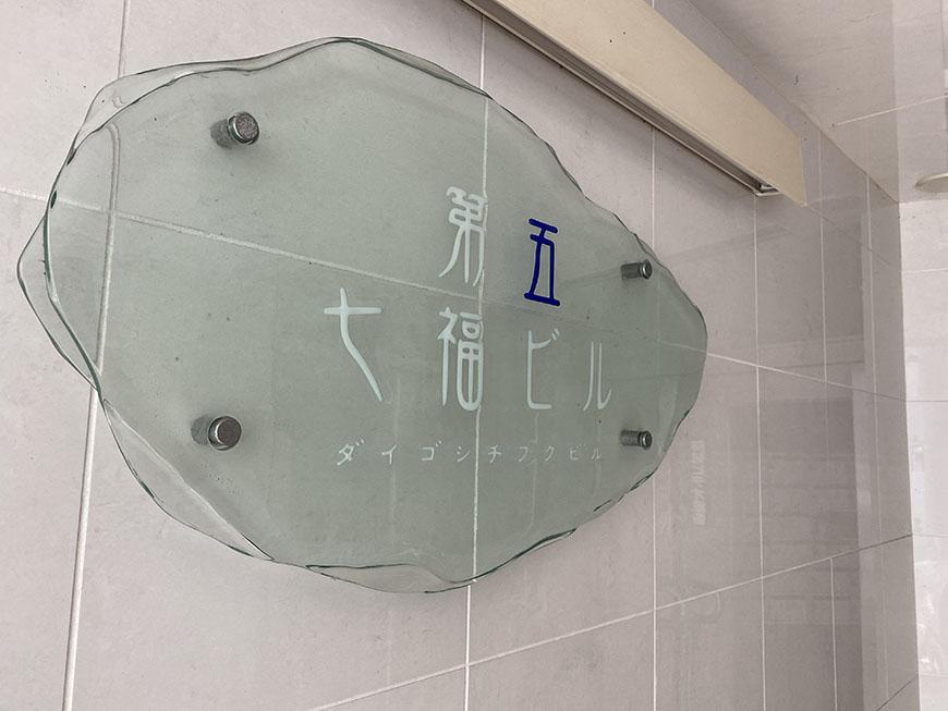 第5七福ビル ロゴ