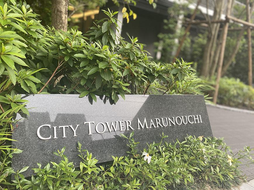 シティタワー丸の内 入り口