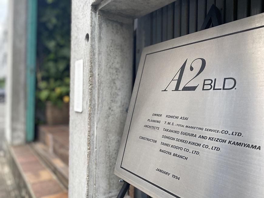 A2ビル 表入り口