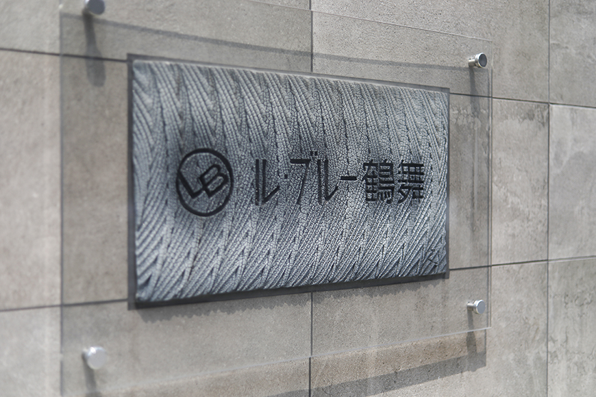 【ル・ブルー鶴舞】外観・共有_ちょっとキュートなフォントのデザイナーズな銘板_MG_7503