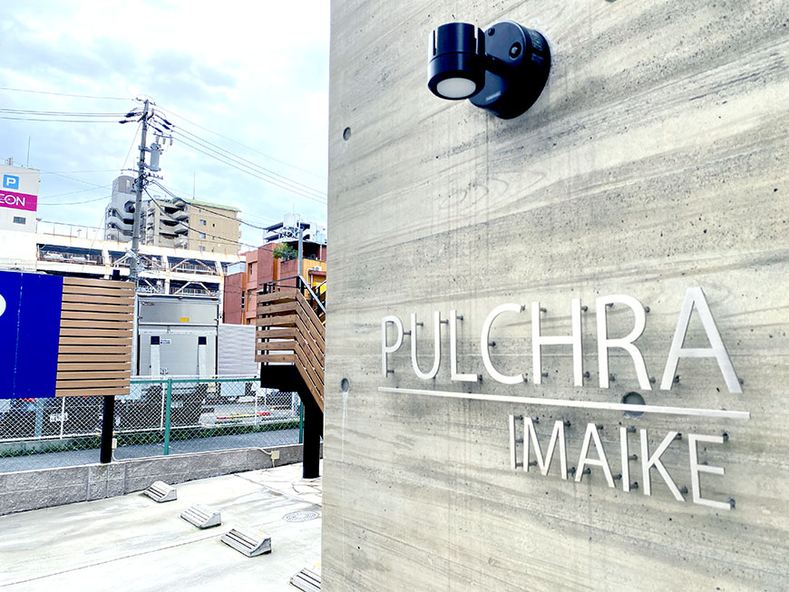 PULCHRA IMAIKE(プルクラ今池)ネームプレート