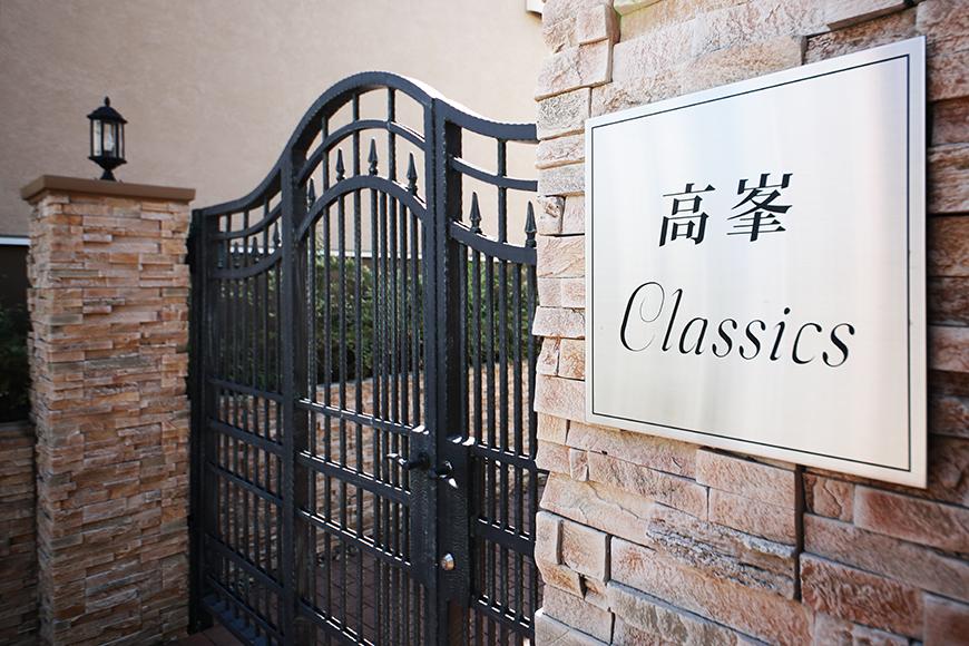 【高峯Classics S棟】外観・共有_豪奢な門構え_MG_0876
