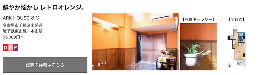 【ARK HOUSE】8C号室
