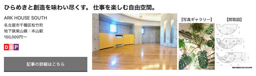 【ARK HOUSE SOUTH】6A号室