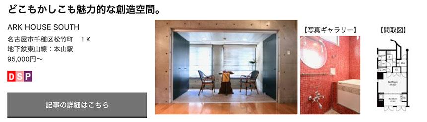 【ARK HOUSE SOUTH】3A号室