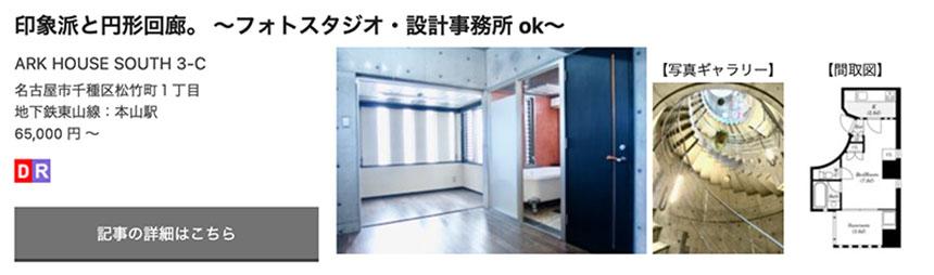 【ARK HOUSE SOUTH】3-C号室