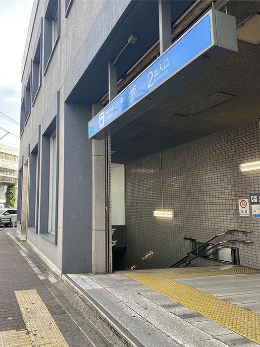 地下鉄2番出口