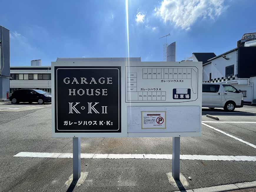 ガレージハウスK_配置図看板_IMG_3062