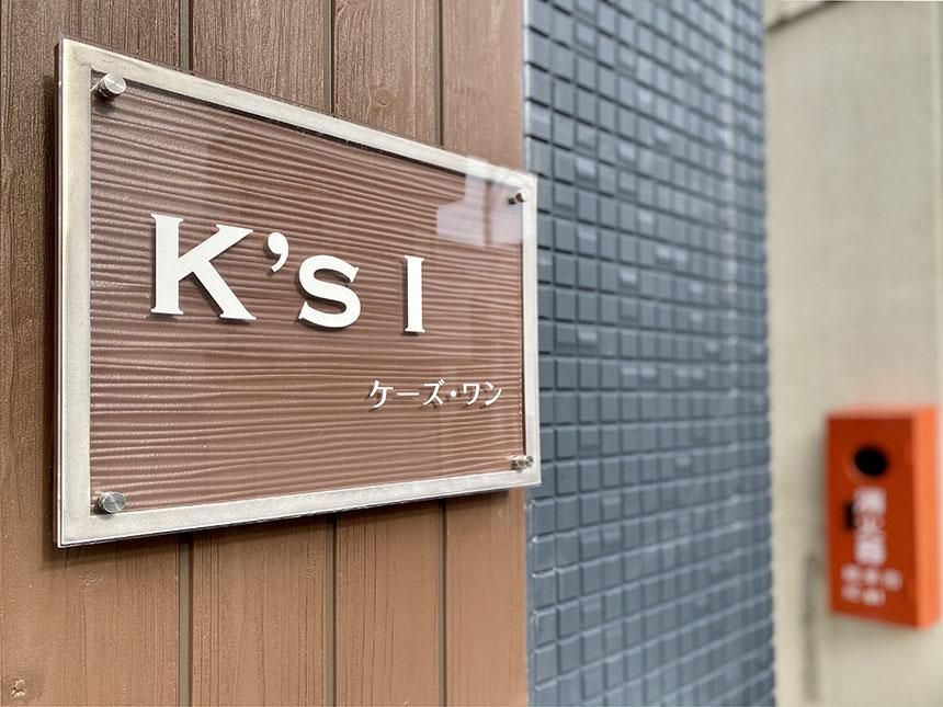 K's I 102号室 プレート