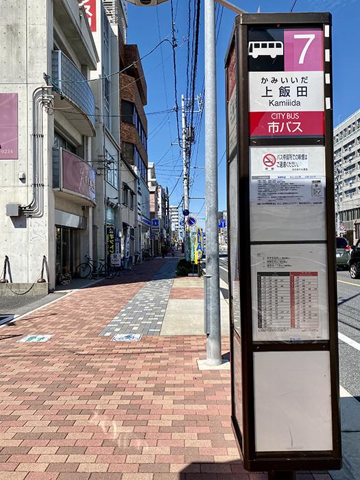 上飯田バス