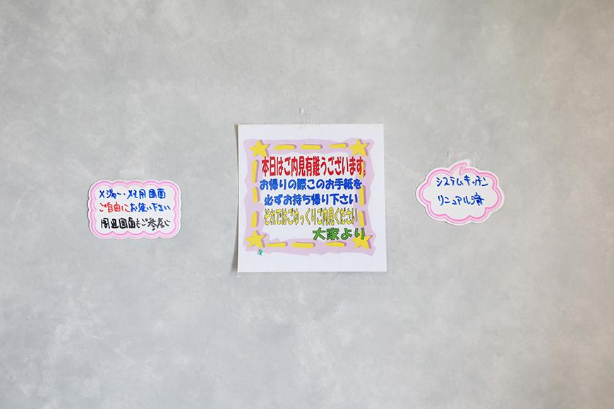 【ハーモニアス桜本町】701号室_LDK_キッチン_大家さまからのひと言メモが色んな所に貼られています_MG_3000