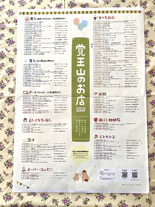 覚王山のお店2