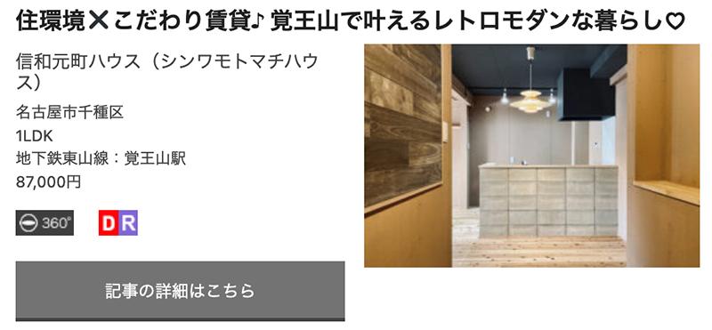 信和元町ハウス 引用画像
